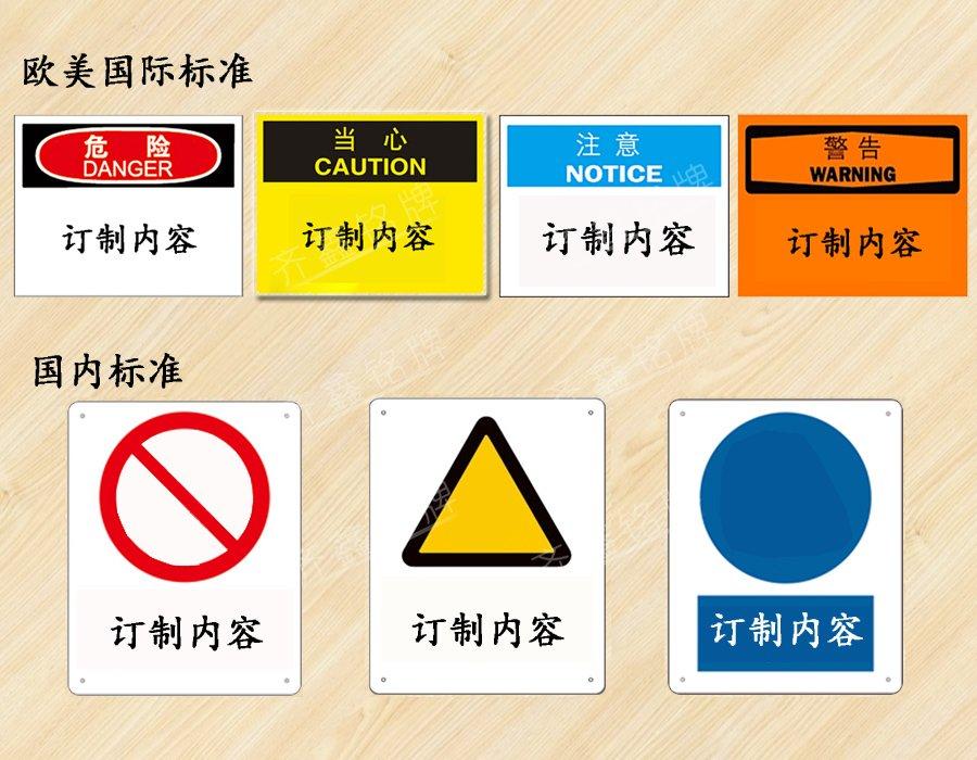 国际标准(osha)安全标识