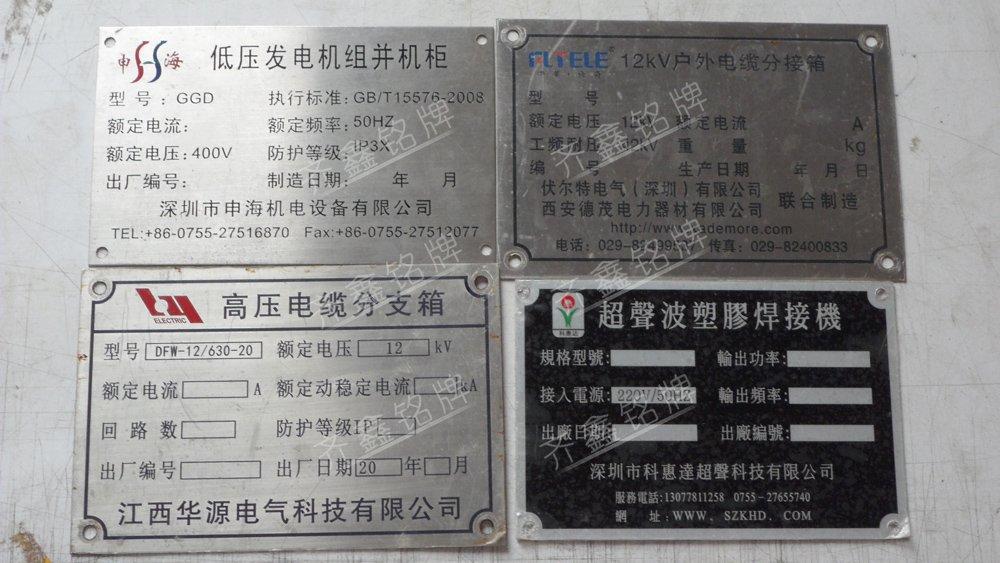 丝印铭牌_深圳标牌厂,深圳出厂厂,美军头盔,腐金属m88标牌图片